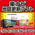 ★CNSD-R7310+CNAD-OP17SD カロッツェリア 楽ナビマップ 地図更新ソフト オービスセット品【在庫有】