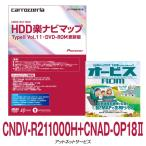 □CNDV-R21100H+CNAD-OP18II カロッツェリア 楽ナビ 地図更新ソフト オービスセット品【在庫有】