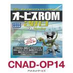 CNAD-OP14 パイオニア カロッツェリア オービスROM【在庫有】
