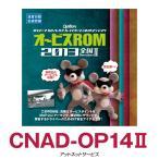 ショッピングII CNAD-OP14II パイオニア カロッツェリア オービスROM【在庫有】