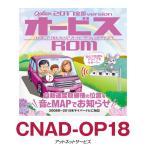 CNAD-OP18 パイオニア カロッツェリア オービスROM【在庫有】