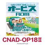 CNAD-OP18II パイオニア カロッツェリア オービスROM【在庫有】