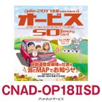 CNAD-OP18IISD パイオニア カロッツェリア オービスSD【在庫有】