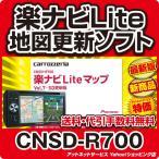 CNSD-R700 パイオニア カロッツェリア 楽ナビLiteマップ 地図更新ソフト【在庫有】