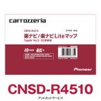 CNSD-R4510 パイオニア カロッツェリア 楽ナビ/楽ナビLiteマップ 地図更新ソフト【在庫有】