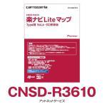 CNSD-R3610 パイオニア カロッツェリア 楽ナビLiteマップ 地図更新ソフト【在庫有】