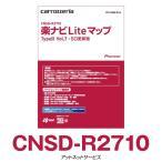 CNSD-R2710 パイオニア カロッツェリア 楽ナビLiteマップ 地図更新ソフト【在庫有】