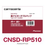 CNSD-RP510 パイオニア カロッツェリア 楽ナビポータブルマップ 地図更新ソフト【在庫有】