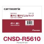 CNSD-R5610 パイオニア カロッツェリア 楽ナビ/楽ナビLiteマップ 地図更新ソフト【在庫有】