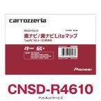 CNSD-R4610 パイオニア カロッツェリア 楽ナビ/楽ナビLiteマップ 地図更新ソフト【在庫有】