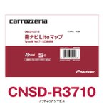 ショッピング楽 CNSD-R3710 パイオニア カロッツェリア 楽ナビLiteマップ 地図更新ソフト【在庫有】