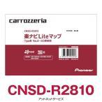 CNSD-R2810 パイオニア カロッツェリア 楽ナビLiteマップ 地図更新ソフト【在庫有】