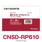 CNSD-RP610 パイオニア カロッツェリア 楽ナビ ポータブル カーナビ 地図更新ソフト【在庫有】