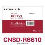 CNSD-R6610 パイオニア カロッツェリア  楽ナビ カーナビ 地図更新ソフト
