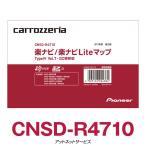 CNSD-R4710 パイオニア カロッツェリア 楽ナビ/楽ナビLite カーナビ 地図更新ソフト【在庫有】