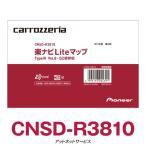CNSD-R3810 パイオニア カロッツェリア 楽ナビLite カーナビ 地図更新ソフト【在庫有】