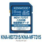 KNA-MD7315/KNA-MF7315 ケンウッド 彩速ナビ地図更新ソフト【在庫有】