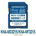 KNA-MD3215/KNA-MF3215 ケンウッド 彩速ナビ地図更新ソフト【在庫有】