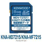 KNA-MD7215/KNA-MF7215 ケンウッド 彩速ナビ地図更新ソフト【在庫有】