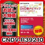 CNDV-R39210 カロッツェリア DVD楽ナビマップ 地図更新ソフト ★アウトレット限定大特価★2012年度更新版★【在庫有】