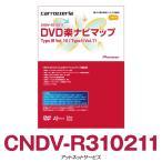 CNDV-R310211 パイオニア カロッツェリア DVD楽ナビマップ 地図更新ソフト【在庫有】