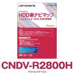 CNDV-R2800H パイオニア カロッツェリア HDD楽ナビ更新ソフト【在庫有】