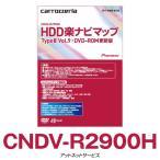 CNDV-R2900H パイオニア カロッツェリア HDD楽ナビマップ 地図更新ソフト【在庫有】