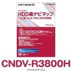 CNDV-R3800H パイオニア カロッツェリア HDD楽ナビマップ 地図更新ソフト【在庫有】