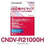 CNDV-R21000H パイオニア カロッツェリア HDD楽ナビマップ 地図更新ソフト【在庫有】