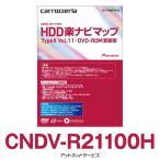 CNDV-R21100H パイオニア カロッツェリア HDD 楽ナビ カーナビ 地図更新ソフト【在庫有】