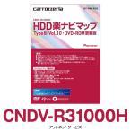 CNDV-R31000H パイオニア カロッツェリア HDD 楽ナビ カーナビ 地図更新ソフト