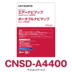 CNSD-A4400 カロッツェリア エアーナビマップ 地図更新ソフト ★アウトレット限定大特価★2014年度更新版★【在庫有】
