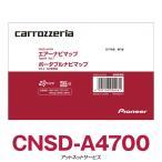 CNSD-A4700 パイオニア カロッツェリア エアーナビ/ポータブルナビマップ カーナビ 地図更新ソフト