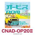 CNAD-OP20II パイオニア カロッツェリア オービスROM/在庫有