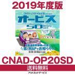 カロッツェリア パイオニア  楽ナビ サイバーナビ用 オービスデータ Option オービスSD 2019全国版 CNAD-OP20SD