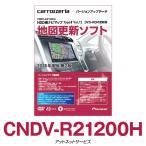 パイオニア カロッツェリア パイオニア  HDD楽ナビマップType2Vol.12 DVDROM更新版 CNDV-R21200H