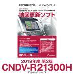 CNDV-R21300H パイオニア カロッツェリア HDD 楽ナビ カーナビ 地図更新ソフト 在庫有