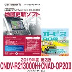 CNDV-R21300H+CNAD-OP20II カロッツェリア 楽ナビ 地図更新ソフト オービスセット品