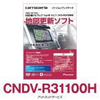 CNDV-R31100H パイオニア カロッツェリア HDD 楽ナビ カーナビ 地図更新ソフト/在庫有