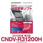 CNDV-R31200H パイオニア カロッツェリア HDD 楽ナビ カーナビ 地図更新ソフト