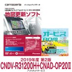 CNDV-R31200H+CNAD-OP20II カロッツェリア 楽ナビ 地図更新ソフト オービスセット品 在庫有り