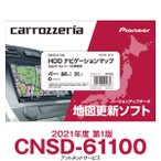 CNSD-61100 パイオニア カロッツェリア サイバーナビ カーナビ 地図更新ソフト