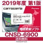 カロッツェリア パイオニア  カーナビ 地図更新ソフト HDDサイバーナビマップ TypeVI Vol.9 SD更新版 CNSD-6900