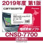 カロッツェリア パイオニア  カーナビ 地図更新ソフト HDDサイバーナビマップ TypeVII Vol.7 SD更新版 CNSD-7700