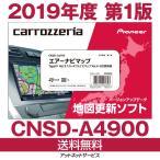 カロッツェリア パイオニア  カーナビ 地図更新ソフト エアーナビマップ TypeIV Vol.9 ポータブルナビマップ Vol.8 SD更新版 CNSD-A4900