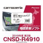 CNSD-R4910 パイオニア カロッツェリア 楽ナビ/楽ナビLite カーナビ 地図更新ソフト