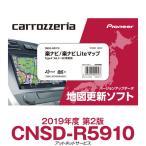 CNSD-R5910 パイオニア カロッツェリア 楽ナビ/楽ナビLite カーナビ 地図更新ソフト 在庫有り