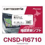 パイオニア 楽ナビマップType6 Vol.7 SD更新版 CNSD-R6710
