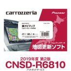 CNSD-R6810 パイオニア カロッツェリア  楽ナビ カーナビ 地図更新ソフト 在庫有り