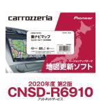 CNSD-R6910 パイオニア カロッツェリア 楽ナビ用地図更新ソフト 楽ナビマップ TypeVI Vol.9・SD更新版